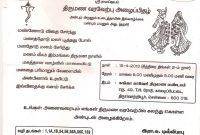 Wedding Invitation Wordings For Friends In Tamil Plus Invitation in measurements 1023 X 880
